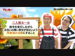 Gaki No Tsukai #1424 (2018.09.30) - Nadal & Heipo Trip Together (ナダル罰ゲーム! 世界のヘイポーと男二人旅~!!)