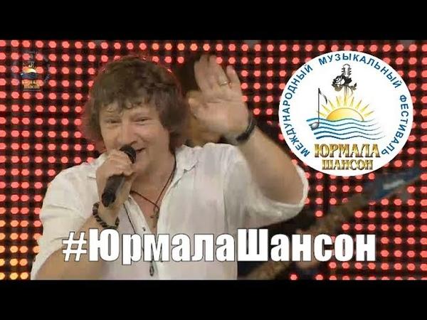 Сергей Вольный - Для настроения, Юрмала Шансон 2015