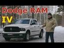 Пикап Додж РАМ 1500/Dodge RAM IV 5.7 HEMI, АМЕРИКАНСКИЙ, КОМФОРТАБЕЛЬНЫЙ, ГРУЗОВОЙ ПИКАП, обзор