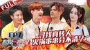 "【FULL】《极限挑战5》EP7 王迅小岳岳天台上演""无间道"" 智商被开了个玩笑是种 2"