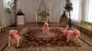 Танец трёх поросят