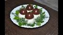 Закуска Грибочки-боровички