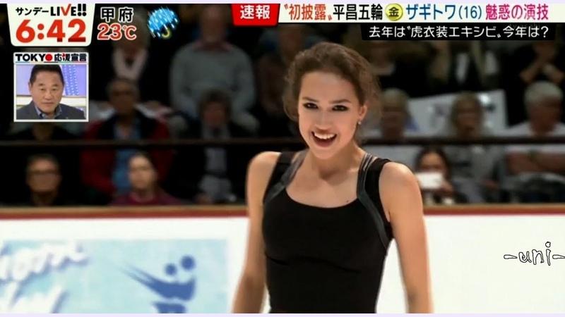 Alina Zagitova - Gala - Exhibition news - Nebelhorn Trophy 2018 - アリーナ・ザギトワ - Алина Загитова