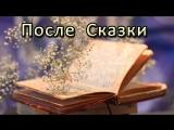 После Сказки - читает Игорь Ященко ( стихи - Мальвина Матрасова)