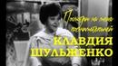 1962. Клавдия Шульженко. Посмотри на меня повнимательней / Первый новогодний «Голубой огонёк», 1962