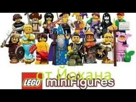 Обзор Lego 12 Series Minifigures от Йохана *ПЕРЕЗАЛИВ*