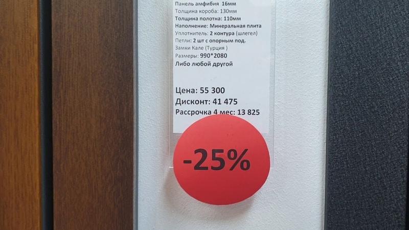 Скидка 25% на входные двери