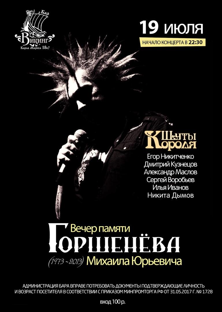 Афиша Омск 19 июля - Вечер памяти М.Горшенёва (Шуты Короля)