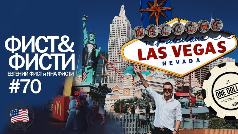 Влог №70 Лас Вегас. Невада. Казино Вегаса. Что делать в Las Vegas? Путешествие по Америке.