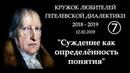 Кружок диалектики (2018-2019). 07. «Суждение как определённость понятия». М.В.Попов.