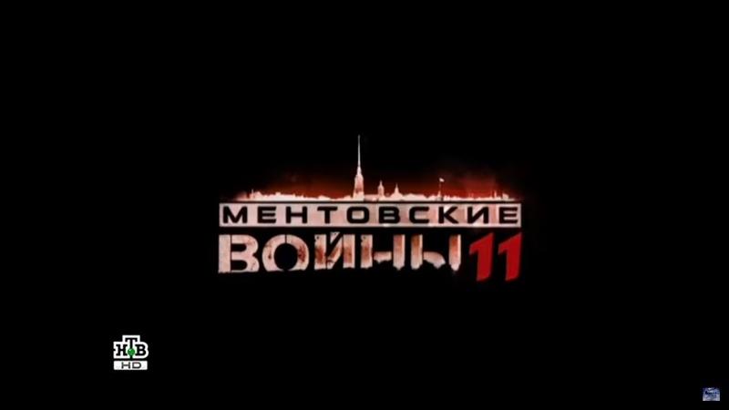 Ментовские войны 11 сезон 13 серия 2018