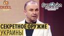 Евровидение 2019: Виктор Павлик едет от Украины – Дизель Шоу 2019   ЮМОР ICTV