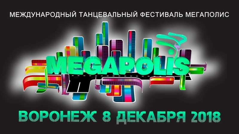 Малая Площадка 158 - Международный танцевальный фестиваль Мегаполис - Воронеж 8.12.1018.