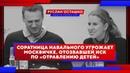 Соратница Навального угрожает москвичке, отозвавшей иск по «отравлению детей» (Руслан Осташко)