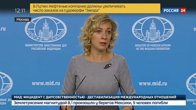 Новости на Россия 24 • Захарова предупредила о провокации ФБР в генконсульстве России