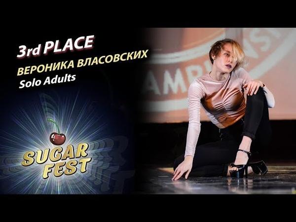 Вероника Власовских 🍒 3rd PLACE - SOLO ADULTS 🍒 SUGAR FEST Dance Championship