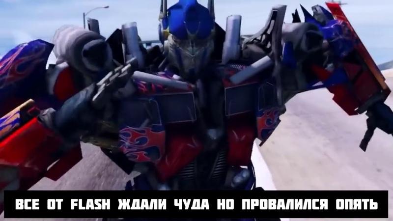 ФЛЭШ VS ТРАНСФОРМЕРЫ СУПЕР РЭП БИТВА The Flash episode ПРОТИВ Transformers Optimus Prime movie