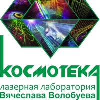 Логотип КОСМОТЕКА / Лазерное шоу / Иркутск