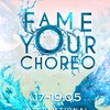 Fame Your Choreo Dance Fest 17-19 МАЯ