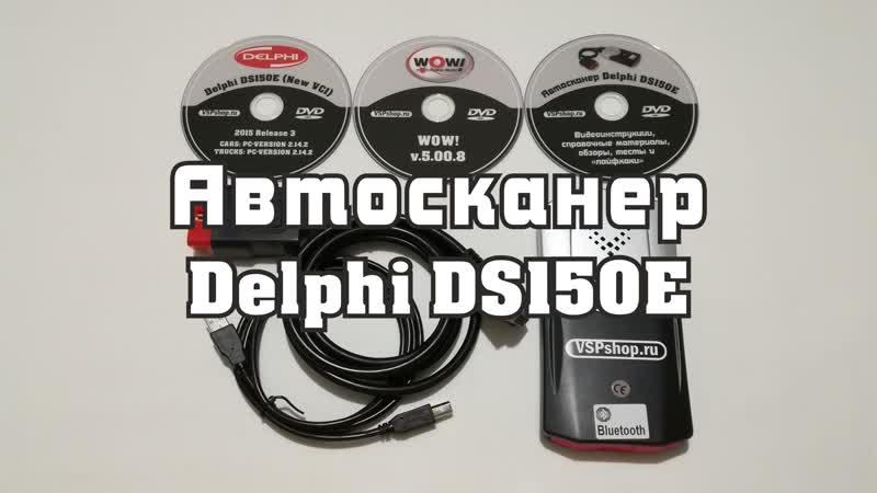 Обзор автосканера Delphi DS150E от интернет-магазина VSPshop.ru