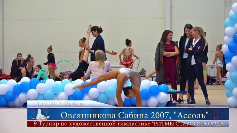 Ovsyannikova_sabina_2007_bu_assol_ritmi_starogo_goroda_13_10_2018 (1)