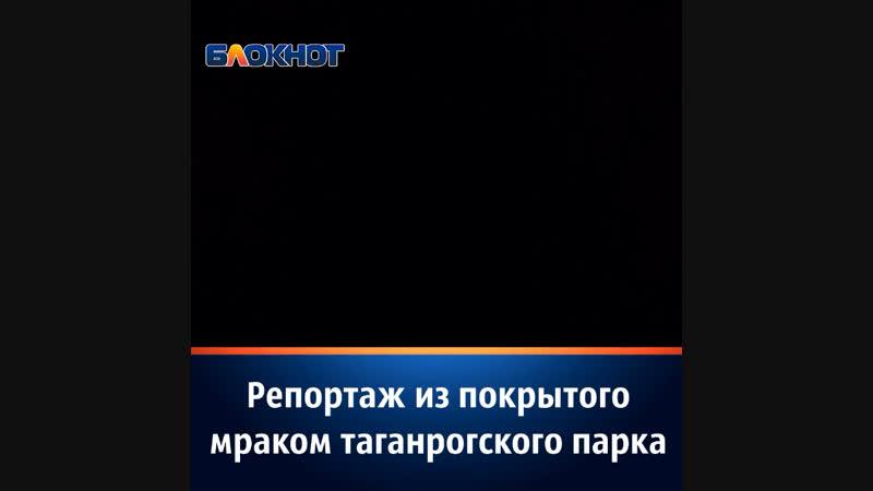 Парк 300 летия покрытый мраком Таганрог
