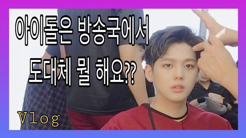 [아이돌Vlog]아이돌은 방송국에서 무엇을 하는지 제대로 알아보자What does idols do on the stationア
