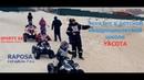Дети на новом квадроцикле Yacota SPORTY XX и проверенных RAPOSA