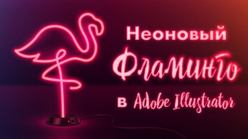 Делаем неон в Иллюстраторе неоновый фламинго Adobe Illustrator. урок векторной графики