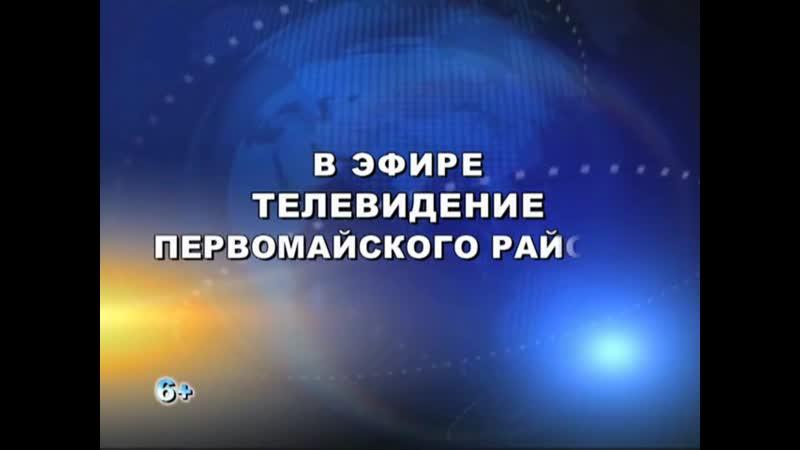 Передача телевидения Первомайского района от 12 июля 2019 г. » Freewka.com - Смотреть онлайн в хорощем качестве