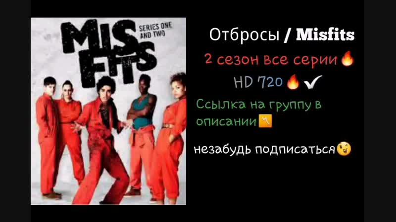 Отбросы Misfits 2 сезон все серии hd 720🔥2 сезон 1 2 3 4 5 6 7 серия