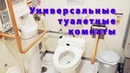 Туалет в Японии Как оборудованы общественные туалеты