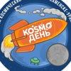 """""""KOSMOДЕНЬ"""" - космофест в Каменске-Уральском"""