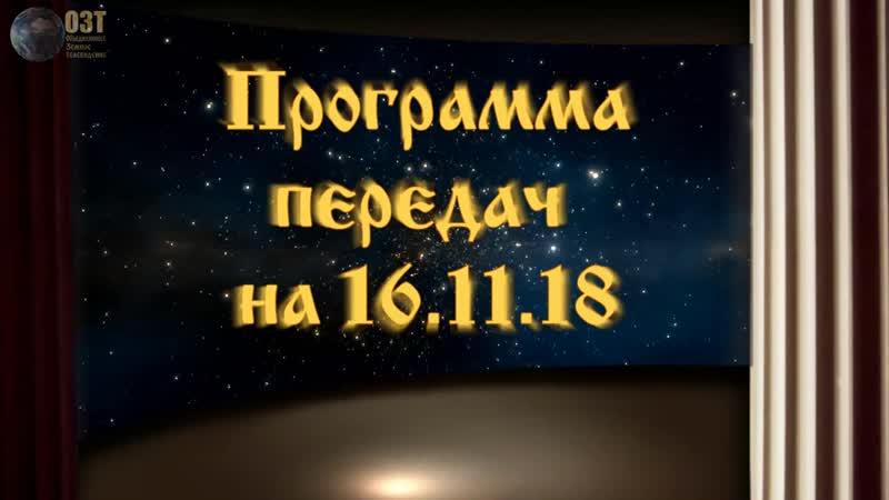 Программа передач на 16.11.18