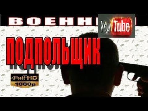 Фильмы о разведчиках 'ПОДПОЛЬЩИК' военные фильмы 𝟮𝟬𝟭𝟳 фулл ХД