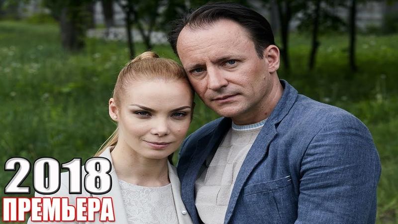 Свежий фильм 2018 нужно увидеть РОДСТВЕННЫЕ СВЯЗИ Русские мелодрамы 2018 сериалы новинки 1080 HD