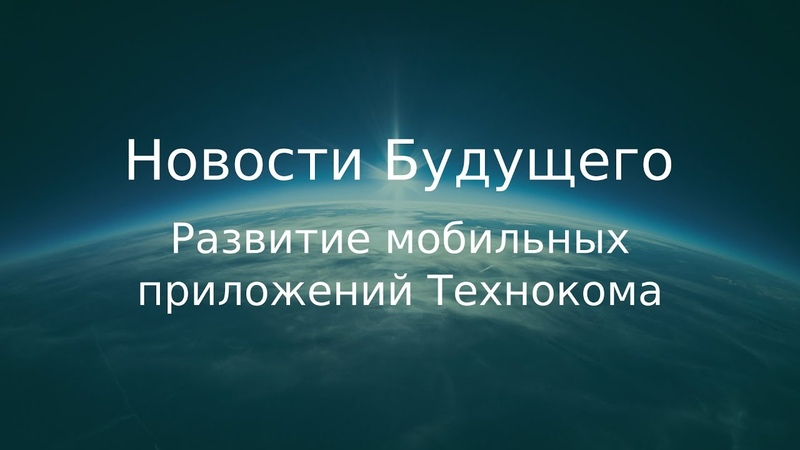 Развитие мобильных приложений Технокома - Новости Будущего (Советское Телевидение)