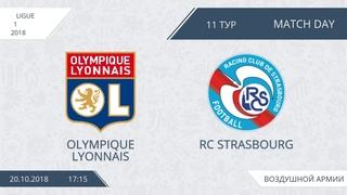 Olympique Lyonnais 1:4 RC Strasbourg, 11 тур (Фр)