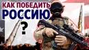 Как победить Россию Доклад Rand Corporation о России Противостояние России и США