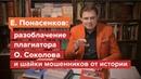 Е Понасенков грандиозное разоблачение плагиатора О Соколова и шайки мошенников от истории