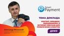 Александр Яблонский - Контент, брендинг, реинжиниринг в интернет-рекламе для привлечение клиентов