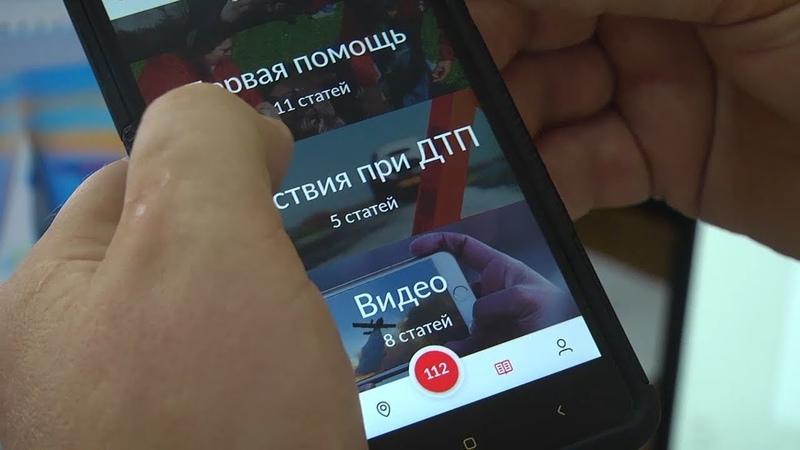Служба и приложение 112: легко звонить, просто пользоваться