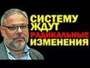 Михаил Хазин: СИСТЕМУ ЖДУТ РАДИКАЛЬНЫЕ ИЗМЕНЕНИЯ 10.09.2018