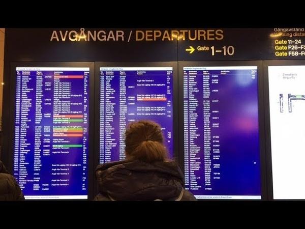 Стокгольм. Как нас задержали в аэропорту