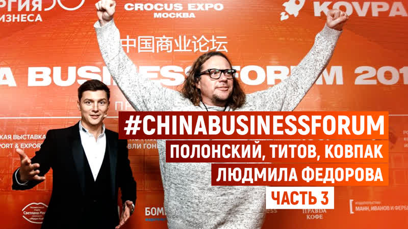 CHINABUSINESSFORUM Полонский, Титов, Ковпак, Людмила Федорова PRO Китай