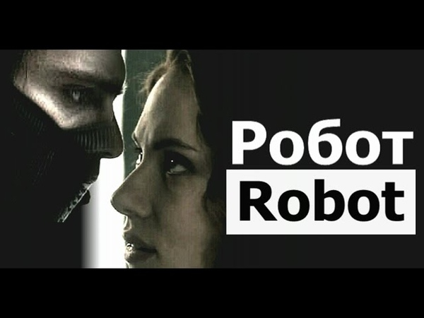 Robot ~ natasha x bucky /winter soldier (winterwidow)