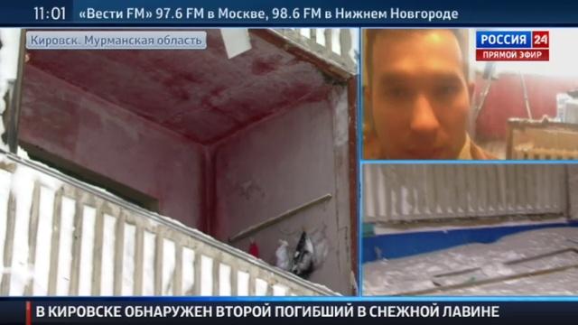 Новости на Россия 24 • Под лавиной в Кировске обнаружено еще одно тело