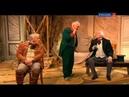Ревизор . ГА Малый театр. Действие I (2013)