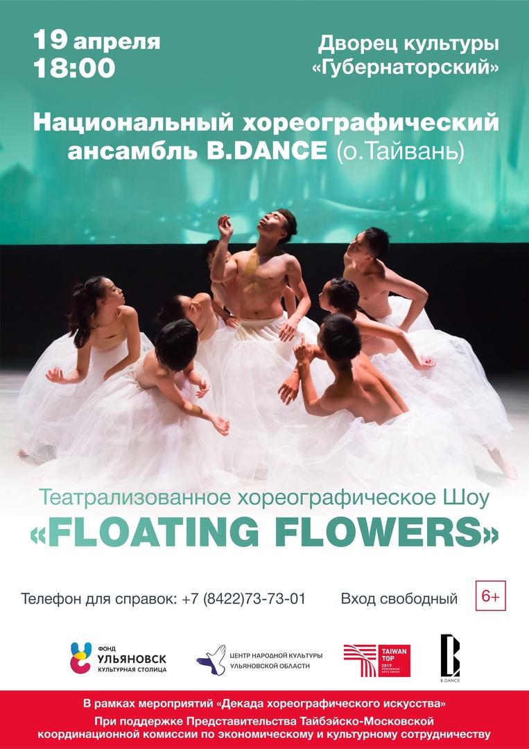 Афиша Ульяновск Тайваньский танцевальный коллектив B.DANCE