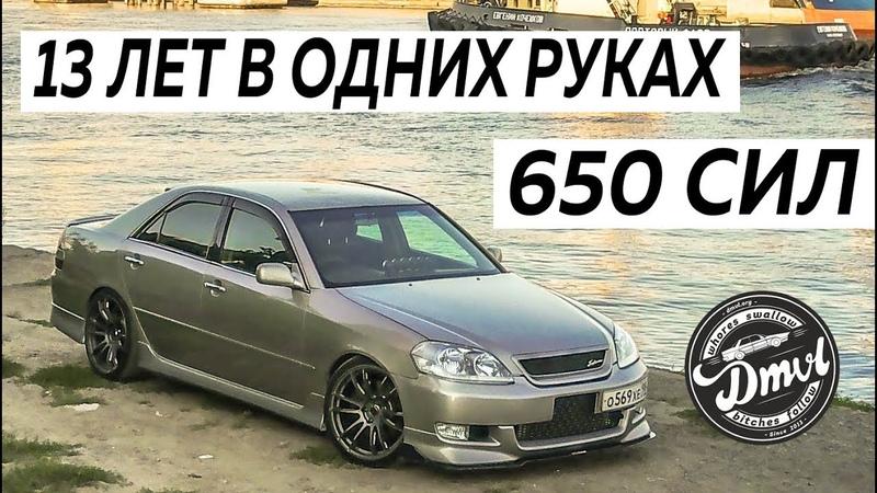 Один из первых JZX110 в России! 13-летняя история авто на 650 сил! Irv или Tourer V